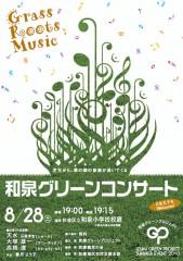 Green Concert 2010