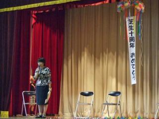 芝生10周年記念イベント
