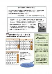 GP通信4月号