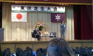 東京芝生大会