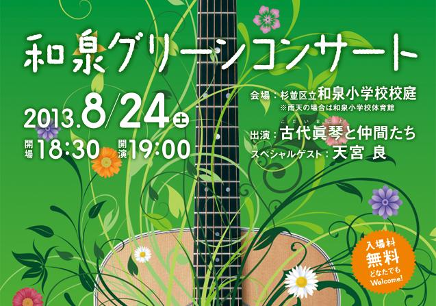 和泉グリーンコンサート