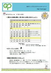 GP通信7月号