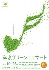 グリーンコンサート2014